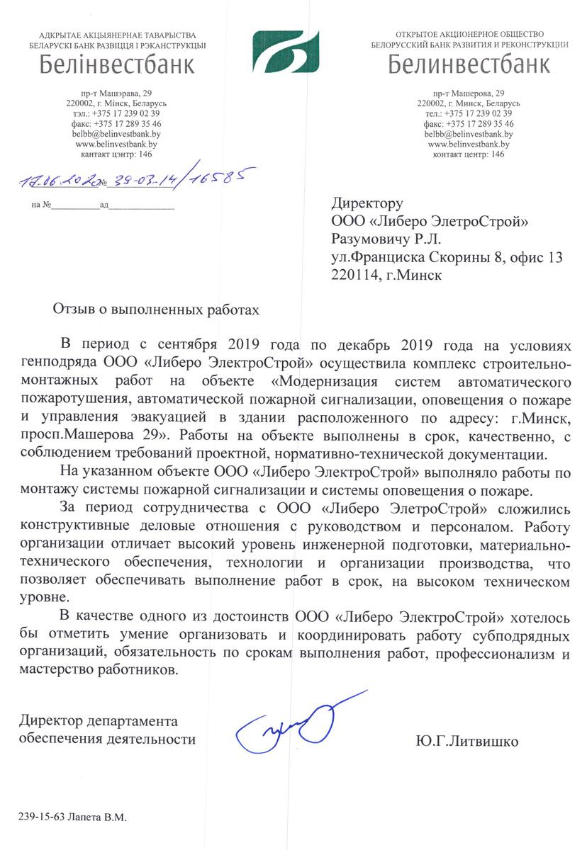 """ОАО """"Белинвестбанк"""""""