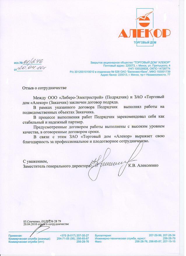 """ЗАО """"Торговый дом """"АЛЕКОР"""""""