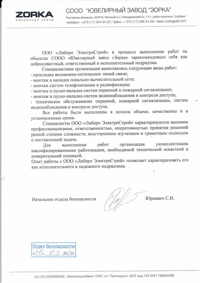 """Ювелирный завод """"ЗОРКА"""""""