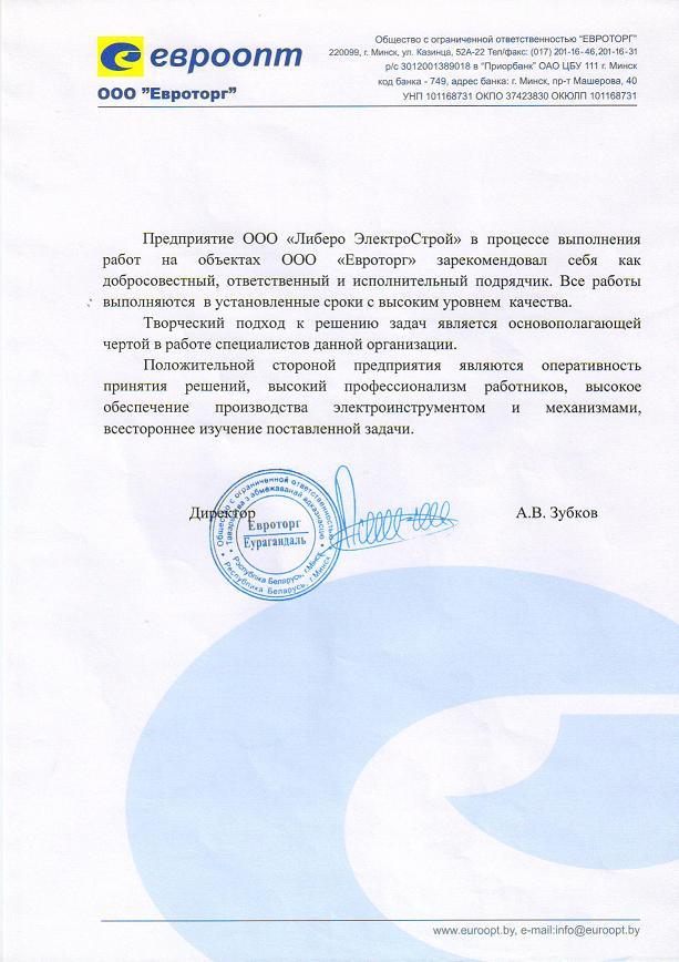 """ООО """"Евроторг"""""""